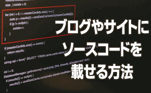 ブログにソースコードを載せる
