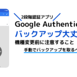 GoogleAuthenticator2段階認証