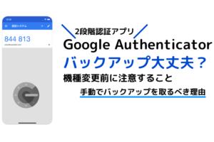 GoogleAuthenticator2段階認証