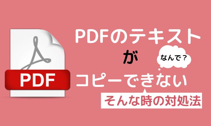 PDFのコピーができない