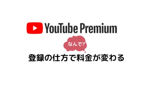 YouTubePremiumの料金