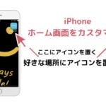iphoneホーム画面カスタマイズ