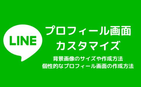 LINEプロフィール画面カスタマイズ