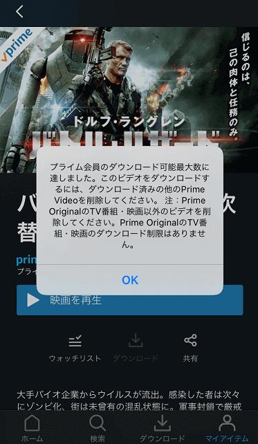 Amazonプライムビデオがダウンロードできないときの対処法
