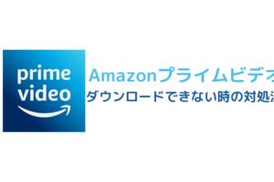 プライムビデオがダウンロードできない時の対処法
