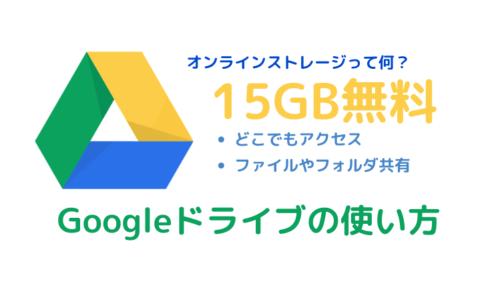 googleドライブの使い方
