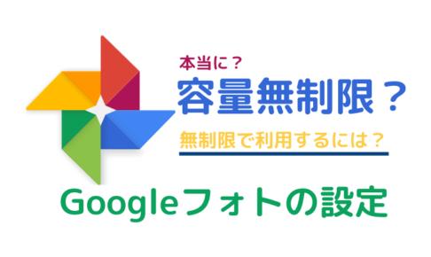 googleフォトの設定