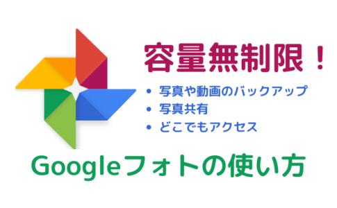 googleフォトの使い方