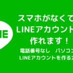 電話番号なしでLINEのアカウントを作る
