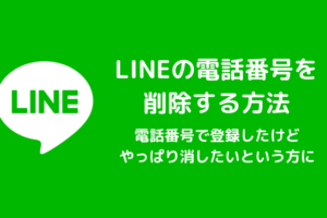LINE電話番号削除