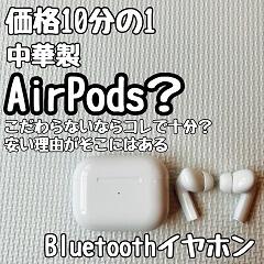 airpods風イヤホン