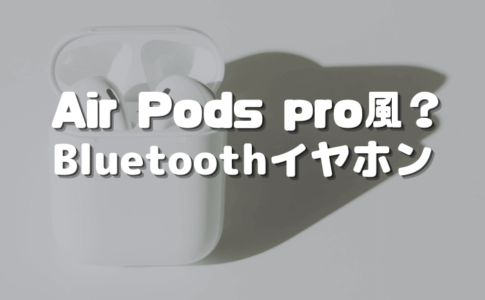 airpodspro風