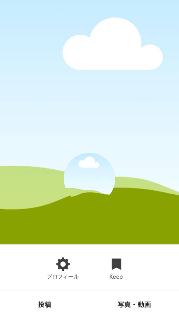 LINEホーム画面カスタマイズ