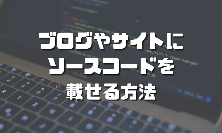 ブログにソースコードを載せる方法