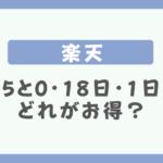楽天5と0と18日ワンダフルデーいつ買うとお得