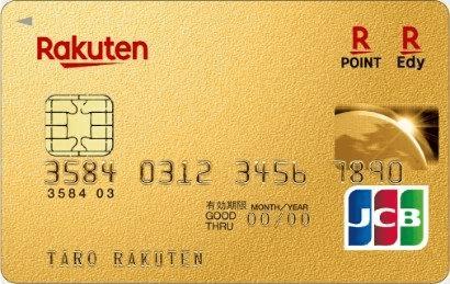 楽天プレミアムカード