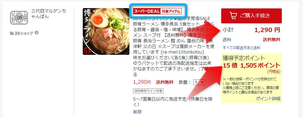 楽天スーパーDEALお得